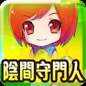 柚臻.陰間守門人(台灣特別版) logo
