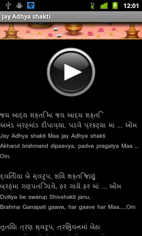 Jay adhya shakti - screenshot