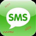 Send Odia SMS