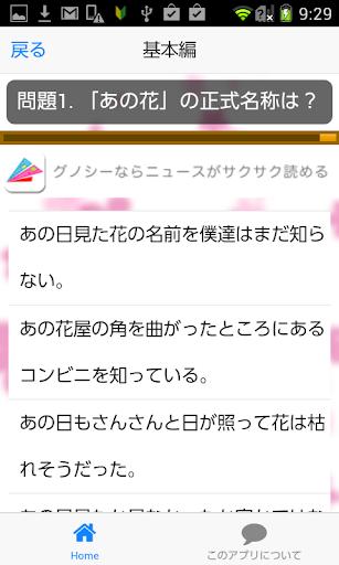 無料娱乐Appのあの花クイズ|記事Game