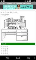 Screenshot of TOPIK ONE