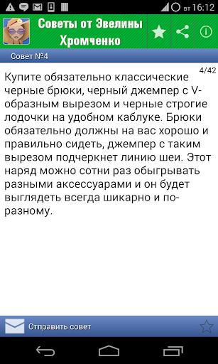 玩生活App Советы стиля-Эвелина Хромченко免費 APP試玩