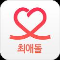 아이돌 팬덤 커뮤니티 - 최애돌 KPOP Idol icon