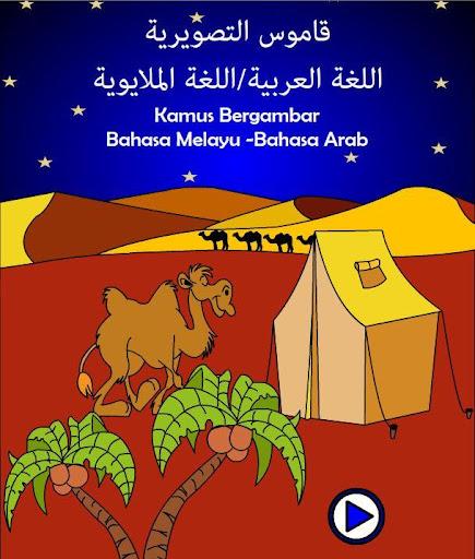 Kamus Bergambar Arab Melayu