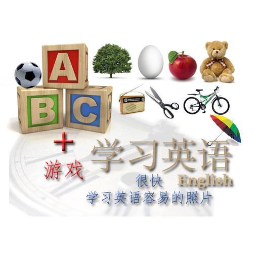 学习英语 教育 App LOGO-硬是要APP