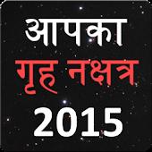 Aap ka Grah Nakshatra 2015