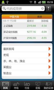 CapitalVue 中国股票基金债券新闻调研