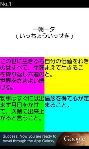四字熟語★早押しゲーム【無料】