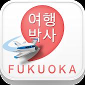 여행박사 후쿠오카