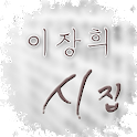 이장희 시집 logo