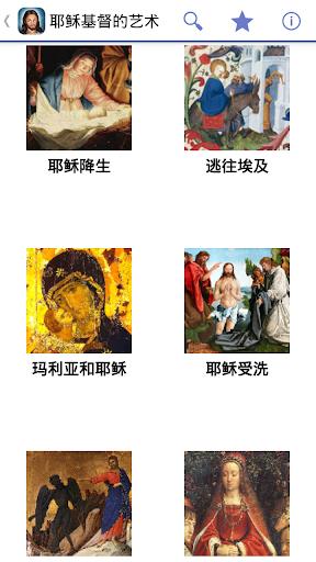 耶稣基督的艺术 高级