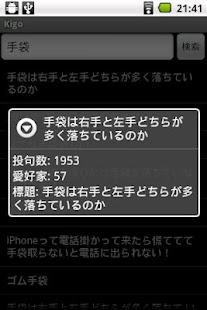 Kigo- screenshot thumbnail