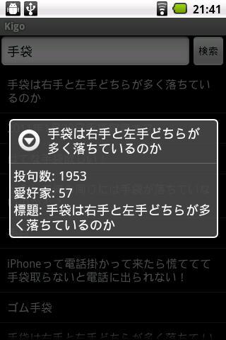 Kigo- screenshot