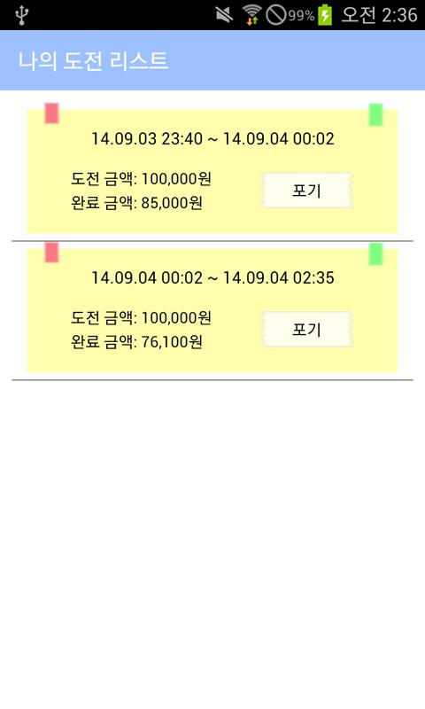 만원으로 일주일 나기 - 절약 가계부 - screenshot