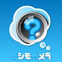 モシモカメラ(R) for 富士通
