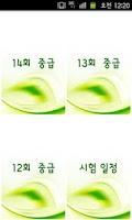 Screenshot of 중급 한국사능력검정시험 12~14회