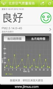 北京空气质量报告 - screenshot thumbnail