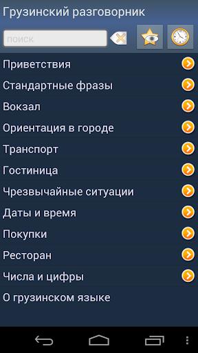 Грузинский разговорник беспл.