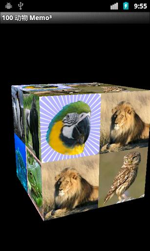 100動物備註3(免費)