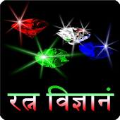 gemology - ratna gyan in hindi