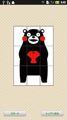 くまモンのパズルのおすすめ画像2