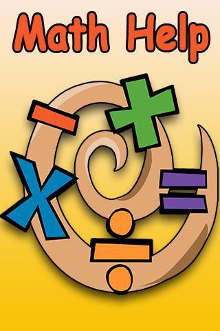 数学 助け