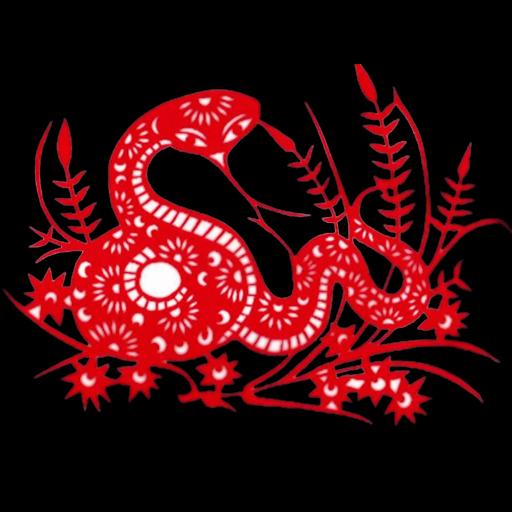 蛇中國十二生肖動態壁紙 生活 App LOGO-APP試玩