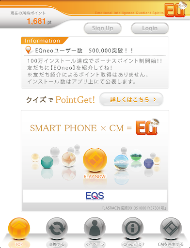 無料媒体与影片AppのEQneo|記事Game