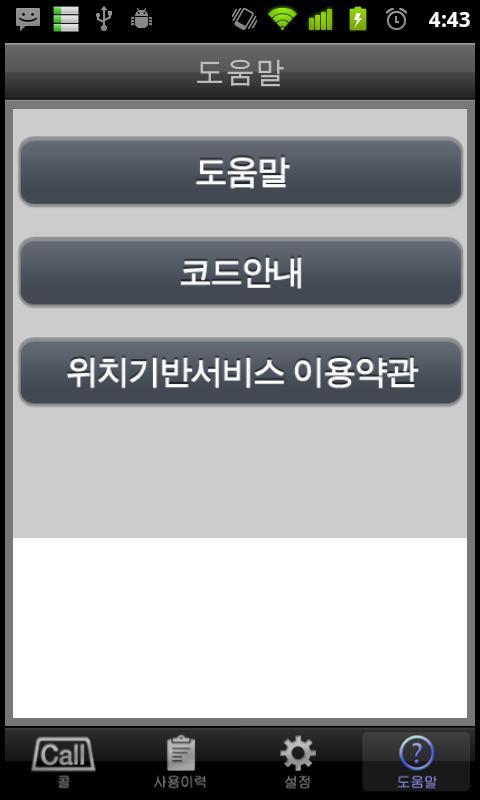 돌핀다이렉트 콜택시밴(고객용)- screenshot