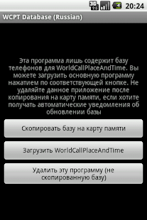 WCPT Phones DB (Russian) - screenshot thumbnail