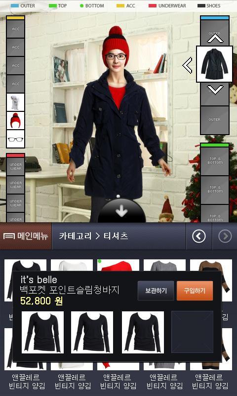 짜잔~ 스타일링존(스마트폰용) - screenshot
