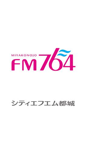 CityFM都城 of using FM++