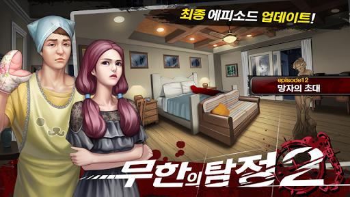 ★무한의 탐정2★ 추리게임대작