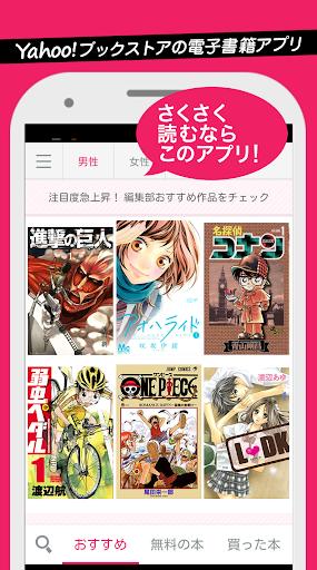 Yahoo ブックストア 無料漫画付き電子書籍ビューアー