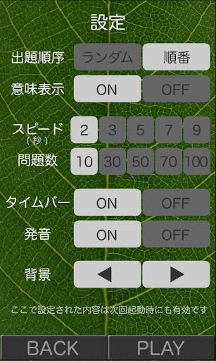 無料教育Appの高校入試英単語秒殺|記事Game