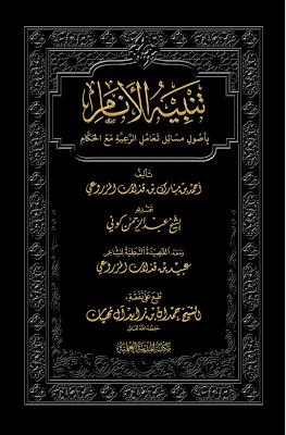 كتاب تنبيه الأنام - screenshot