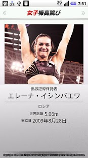 世陸ジャスト- screenshot thumbnail