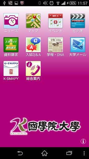KOKUGAKUIN Mobile