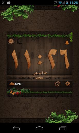 玩免費工具APP|下載Arabic Speaking Clock app不用錢|硬是要APP