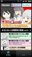 Screenshot of [無料漫画]本当にあった修羅場の漫画 vol.02