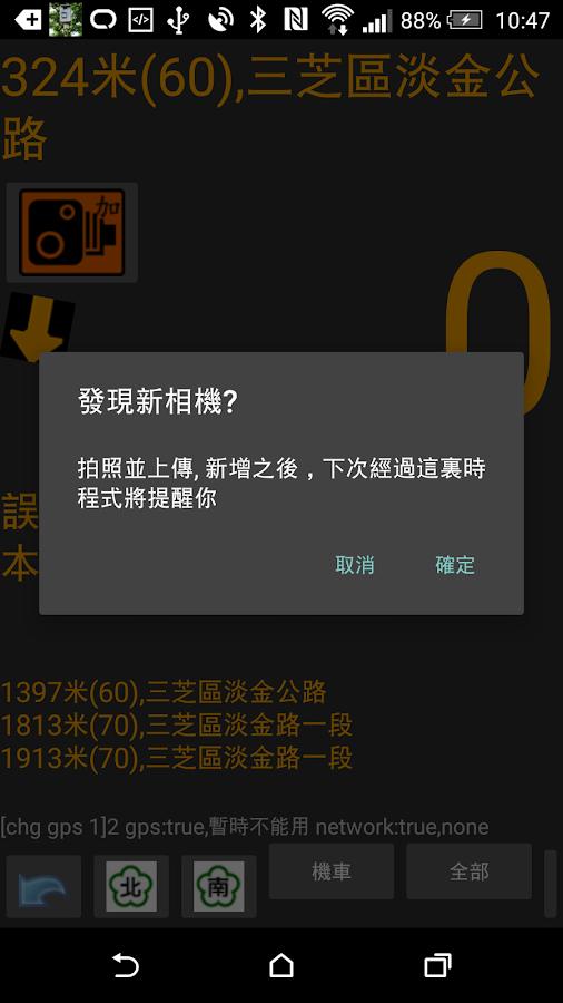 SpeedCamera - screenshot