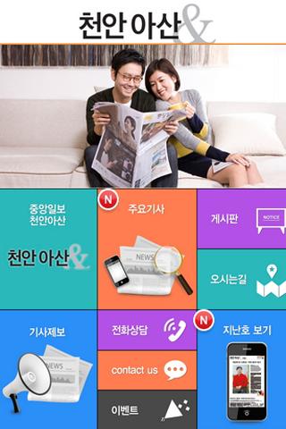 玩免費新聞APP|下載중앙일보 천안아산, 스마트한 지역정보 app不用錢|硬是要APP