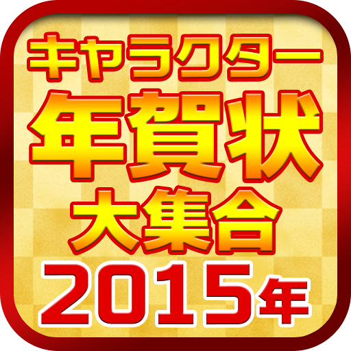 キャラクター年賀状大集合2015 攝影 App LOGO-硬是要APP