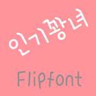 365ingiqung Korean FlipFont icon