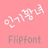365ingiqung Korean FlipFont
