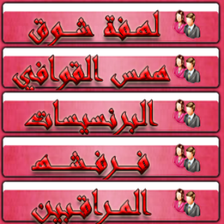 شات ودردشة السعوديه