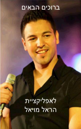 Harel Moyal - הראל מויאל