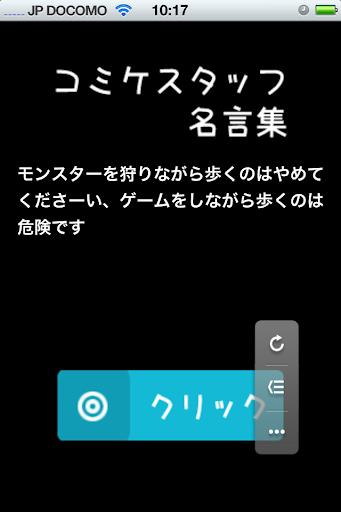 コミケスタッフ名言集 C82
