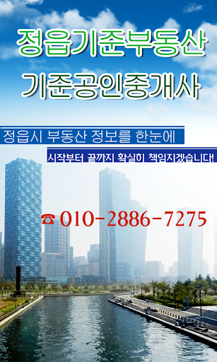 정읍부동산-정읍기준공인중개사입니다.