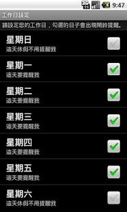 愛床日記 養肝小祕書 (免費)- screenshot thumbnail